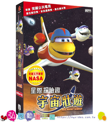 星際探險趣 宇宙壯遊【Space Racers REAL ROCKET SCIENCEI!】