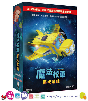 新品 魔法校車再次啟程 【The Magic School Bus : Rides Again】1-26